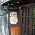 Onomichi_101